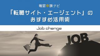 転職サイト・転職エージェント_おすすめ活用術